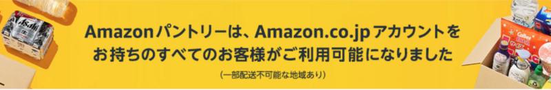 マスク Amazon パントリー