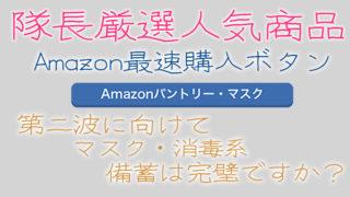 パントリー マスク Amazon